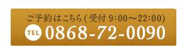 0868-72-0090