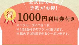 公式HPからの予約がお得! 1,000円利用券付き