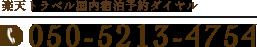 楽天トラベル国内宿泊予約ダイヤル 050-5213-4754