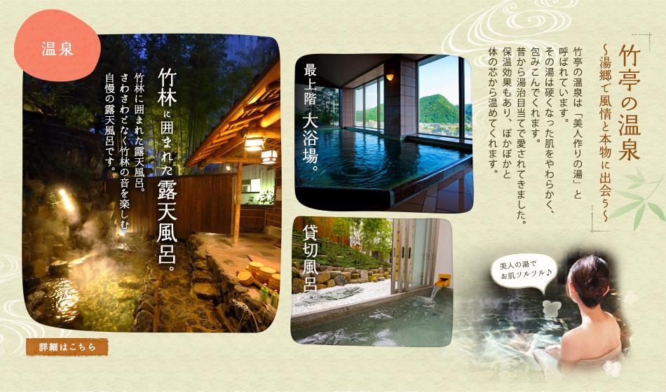 竹亭の温泉
